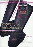 MJ無線と実験 2020年 08月号 [雑誌]