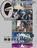 GINZA (ギンザ) 2020年 08月号 [雑誌]