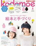 【予約】kodomoe (コドモエ) 2020年 08月号 [雑誌]