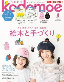 kodomoe (コドモエ) 2020年 08月号 [雑誌]
