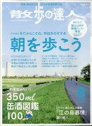 散歩の達人 2020年 08月号 [雑誌]