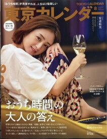 東京カレンダー 2020年 08月号 [雑誌]