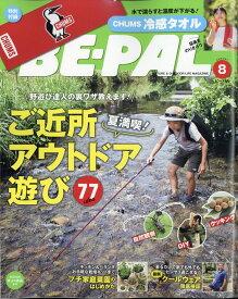 BE-PAL (ビーパル) 2020年 08月号 [雑誌]