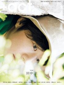 +act. (プラスアクト) 2020年 7・8月合併号 [雑誌]