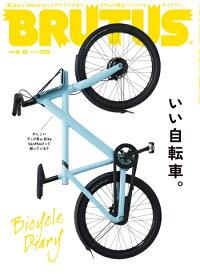 BRUTUS (ブルータス) 2020年 8/15号 [雑誌]