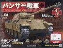 週刊パンサー戦車をつくる 2020年 8/19号 [雑誌]