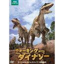 ウォーキング WITH ダイナソー スペシャル:タイムスリップ!恐竜時代