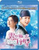 雲が描いた月明り BOX2<コンプリート・シンプルBlu-ray BOX>【Blu-ray】