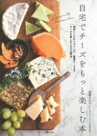 自宅でチーズをもっと楽しむ本 [ 本間るみ子 ]
