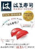 【予約】はま寿司 FAN BOOK