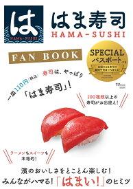 はま寿司 FAN BOOK (TJMOOK)