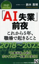 「AI失業」前夜ーーこれから5年、職場で起きること