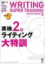 英検2級ライティング大特訓 [ 植田一三 ]