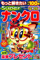 もっと解きたい特選100問Superナンクロ(Vol.6)