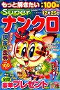 もっと解きたい特選100問Superナンクロ(Vol.6) (SUN-MAGAZINE MOOK パズルメイト)