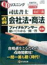 CDリスニング司法書士直前会社法・商法ファイナルアンサー新版 (<CD>) [ 木村一典 ]