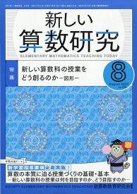新しい算数研究 2020年 08月号 [雑誌]
