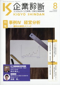 企業診断 2020年 08月号 [雑誌]
