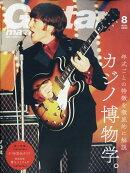 Guitar magazine (ギター・マガジン) 2020年 08月号 [雑誌]