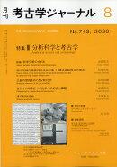 考古学ジャーナル 2020年 08月号 [雑誌]