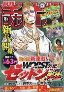 月刊 少年チャンピオン 2020年 08月号 [雑誌]