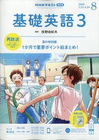 NHK ラジオ 基礎英語3 2020年 08月号 [雑誌]