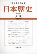 日本歴史 2020年 08月号 [雑誌]