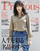 Precious (プレシャス) 2020年 08月号 [雑誌]