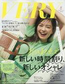 バッグinサイズVERY(ヴェリィ) 2020年 08月号 [雑誌]