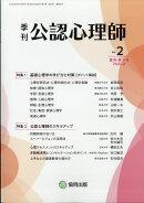 季刊公認心理師 2020年 08月号 [雑誌]