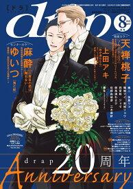 drap (ドラ) 2020年 08月号 [雑誌]