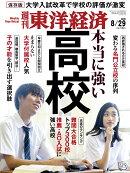 週刊 東洋経済 2020年 8/29号 [雑誌]