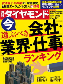 週刊ダイヤモンド 2020年 8/1号 [雑誌] (今選ぶべき会社・業界・仕事ランキング)