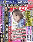 週刊女性 2020年 8/25号 [雑誌]