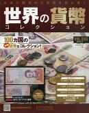 週刊 世界の貨幣コレクション 2020年 8/19号 [雑誌]