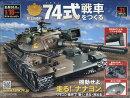 週刊 74式戦車をつくる 2020年 8/19号 [雑誌]