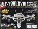 週刊 超時空要塞マクロス VF-1 バルキリーをつくる 2020年 8/19号 [雑誌]