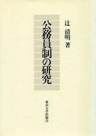公務員制の研究 [ 辻清明 ]