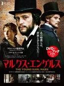 DVD+ブック マルクス・エンゲルス