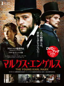 DVD+ブック マルクス・エンゲルス [ ラウル・ペック ]