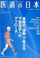医道の日本(2019.7(Vol.78No)