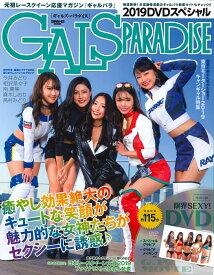 GALS PARADISE 2019DVDスペシャル (SAN-EI MOOK)