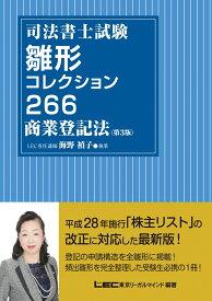 司法書士試験 雛形コレクション266 商業登記法 [ 東京リーガルマインドLEC総合研究所司法書士試験部 ]