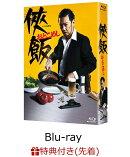 【先着特典】侠飯〜おとこめし〜Blu-ray BOX(5枚組)(ロゴ入り計量スプーン付き)【Blu-ray】