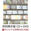 【楽天ブックス限定先着特典】君に届くまで (初回限定盤 CD+DVD) (ポストカード(A写)付き)
