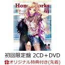 【楽天ブックス限定先着特典】 好きすぎてやばい。〜告白実行委員会キャラクターソング集〜 (初回限定盤 2CD+DVD) (…