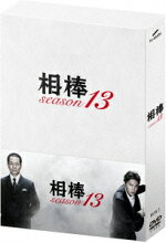 相棒season13DVD-BOX2