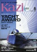 KAZI (カジ) 2020年 08月号 [雑誌]