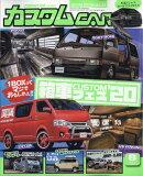 カスタム CAR (カー) 2020年 08月号 [雑誌]
