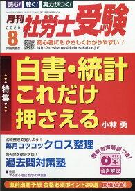 月刊 社労士受験 2020年 08月号 [雑誌]